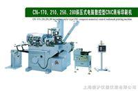 CN-170、210、250、280印刷机/斜压式电脑数控型CNC商标印刷机