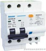 微型漏电保护断路器