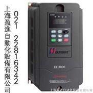 上海易驱变频器销售代理,海量库存,批发零售,价格优