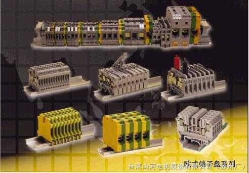 接线端子-产品报价-台湾山河电机股份有限公司(苏州厂)