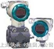 电容式差压/压力变送器SBCC/SBYC型