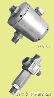 压力过载保护器YFB-02、01