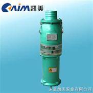 QY充油式潜水电泵价格