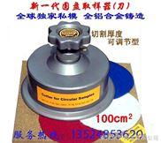 100平方厘米圆盘取样器,面料分析仪成都销售