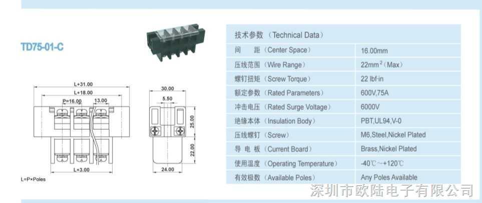 td75-01面板安装式接线端子