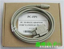 松下PLC编程电缆PC-FP1