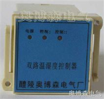 一级品 智能数显温湿度控制器  HWSK-SN 多路智能温湿度控制器