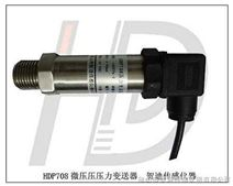 上海真空变送器,微压传感器