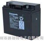 LC-12V17AH-UPS蓄電池報價/松下ups蓄電池/ups蓄電池價格/松下 蓄電池/松下蓄電池報價
