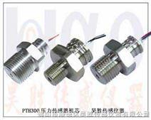 微型壓力傳感器,低價傳感器芯體,采購壓力傳感器