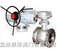 Q940Y-1.0C-DN350-  电动偏心半球阀-温州原华阀门有限公司