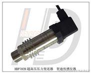 北京高压压力传感器,上海高压压力变送器