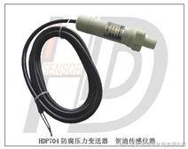 汕尾耐腐蚀压力变送器,广东耐腐蚀压力传感器