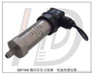 扩散硅压力变送器-扩散硅压力传感器