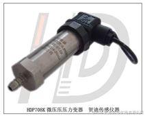 擴散硅壓力變送器-擴散硅壓力傳感器