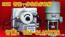 ZKZI-0402 智能型一体化电动执行器