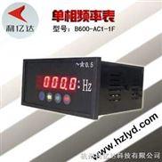 B600-AC1-1F -单相频率表 B600-AC1-1F (厂家直销!)