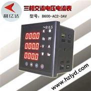 B600-AC2-3AV  -三相交流电压电流表 B600-AC2-3AV  (厂家直销!)