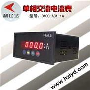 B600-AC1-1A1  -单相交流电流表 B600-AC1-1A1  (厂家直销!)