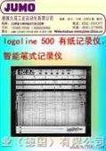 有纸记录仪JUMO 706000智能笔式记录仪