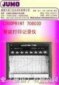 有纸记录仪JUMO 706030智能打印记录仪