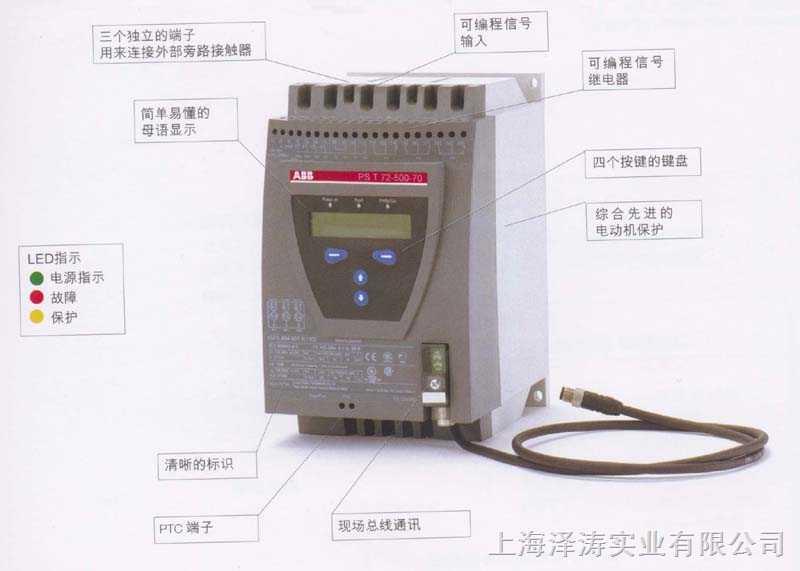 abb软启动器-上海菁园科技有限公司