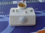 TAD-K218A-人体感应灯座 自动感应开关灯座