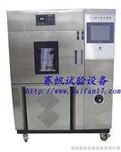 山东风冷氙弧灯老化箱/西安SN-500氙灯耐气候老化试验箱