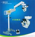 眼科手术显微镜(进口镜片)