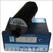 分离式红外测温仪