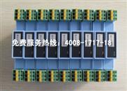 热电阻输入信号隔离器(输出回路供电 一入一出)