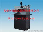JN-6628-GB238-84标准金属线材反复弯曲试验机