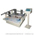 YL-6615-模拟运输振动台/振动试验机/振动试验台