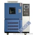 JMS-150-交变霉菌试验箱