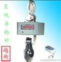 """OCS-买放心品牌""""20吨电子吊磅""""到上海越衡"""