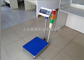 上海三色燈報警電子平臺秤,三色燈報警電子磅