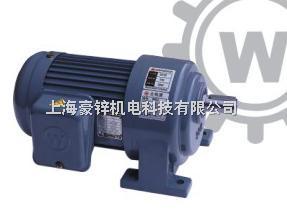 台湾豪鑫卧式GH齿轮减速机