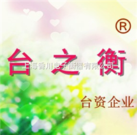 "SCS-A台之衡品牌""10吨电子汽车磅""见证质量每一刻""200吨汽车地磅厂商""香川欢迎您"