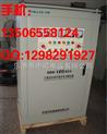 SBW-120KVA-SBW-120KW/SBW-120千瓦三相交流全自动大功率补偿式电力稳压器