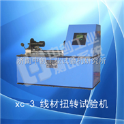 金属线材扭转测试仪、扭转试验机生产供应商、铝材扭转检测设备价格、线材扭转试验机