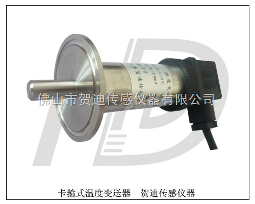 sbwz 卡箍式卫生型温度变送器