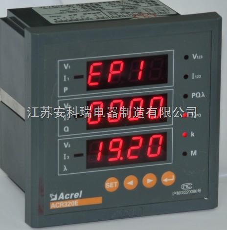 三相电流电压显示仪表