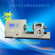 手动金属材料扭矩检测仪、中创工业钢筋线材扭转试验机、卧式扭转检测设备价格