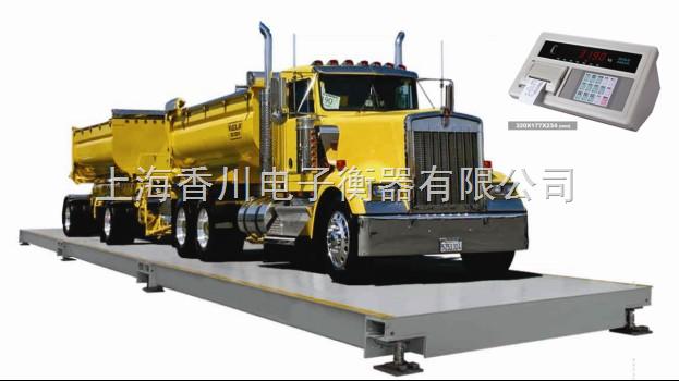 """200吨磨托车磅秤,10吨执行车磅秤""""化工产品 、五金 、工具"""""""