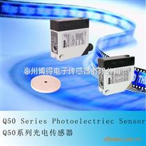 Q50光电传感器,方形光电开关