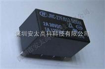 供应宏发继电器JRC-27F/012-M,原装现货特价