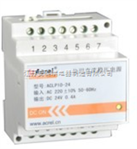 ACLP10-24直流稳压电源