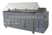 YWX/Q-盐雾机/腐蚀试验箱/盐雾耐腐蚀试验机