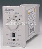 台达变频器VFD-EL