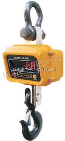 亚津直视式吊钩秤OCS-AXL-10T电子吊钩秤